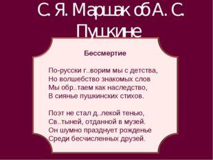 С. Я. Маршак об А. С. Пушкине