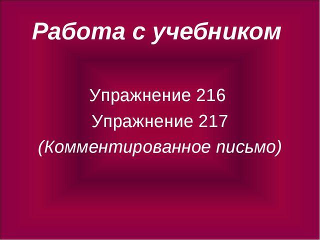 Работа с учебником Упражнение 216 Упражнение 217 (Комментированное письмо)