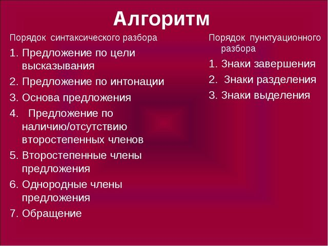 Алгоритм Порядок синтаксического разбора Предложение по цели высказывания Пре...