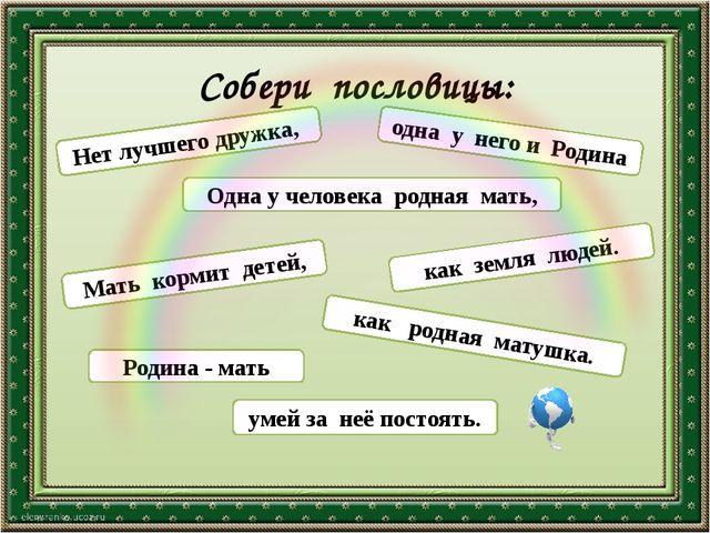 Нет лучшего дружка, одна у него и Родина Одна у человека родная мать, как зем...