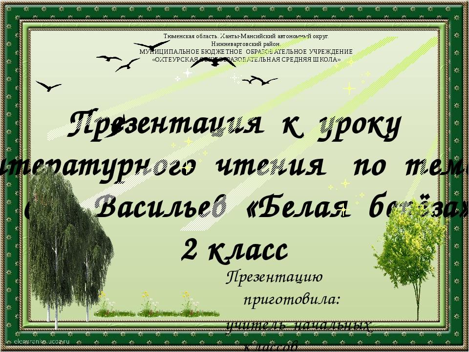 Тюменская область. Ханты-Мансийский автономный округ. Нижневартовский район....
