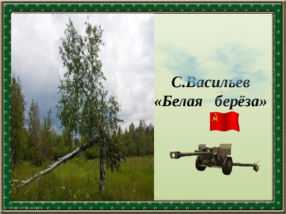 С.Васильев «Белая берёза» Текст слайда