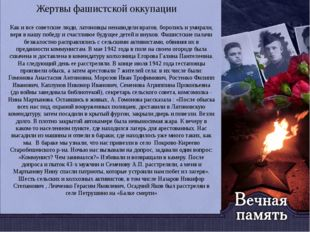 Жертвы фашистской оккупации Как и все советские люди, латоновцы ненавидели в