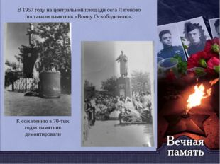 В 1957 году на центральной площади села Латоново поставили памятник «Воину О