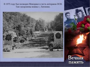 В 1975 году был возведен Мемориал в честь ветеранов ВОВ. Там захоронены воин