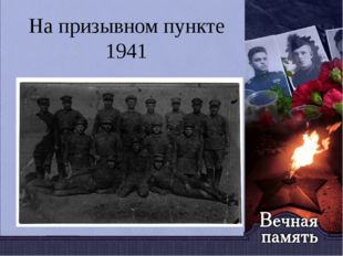 На призывном пункте 1941