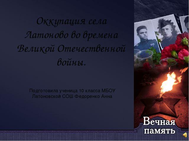 Оккупация села Латоново во времена Великой Отечественной войны. Подготовила...
