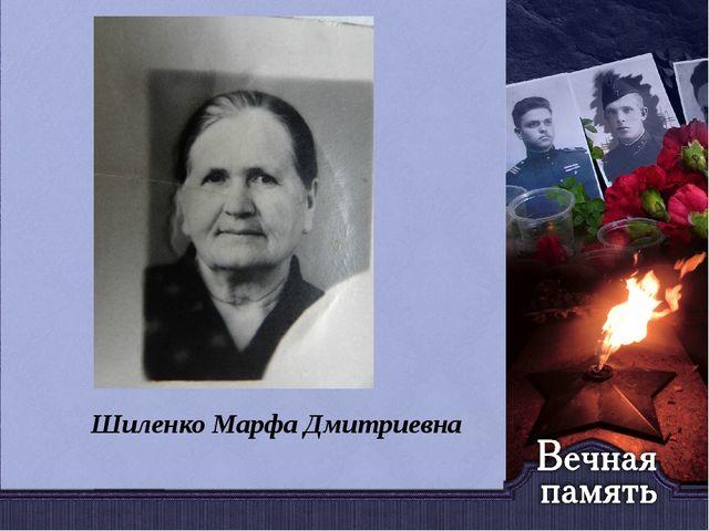 Шиленко Марфа Дмитриевна