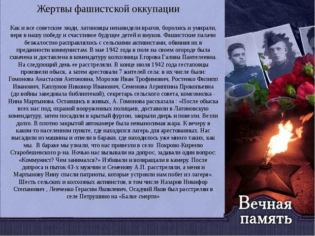 Жертвы фашистской оккупации Как и все советские люди, латоновцы ненавидели в...