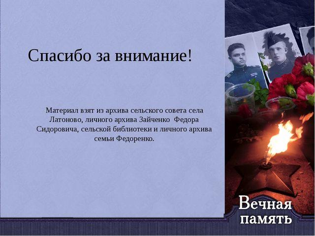 Спасибо за внимание! Материал взят из архива сельского совета села Латоново,...