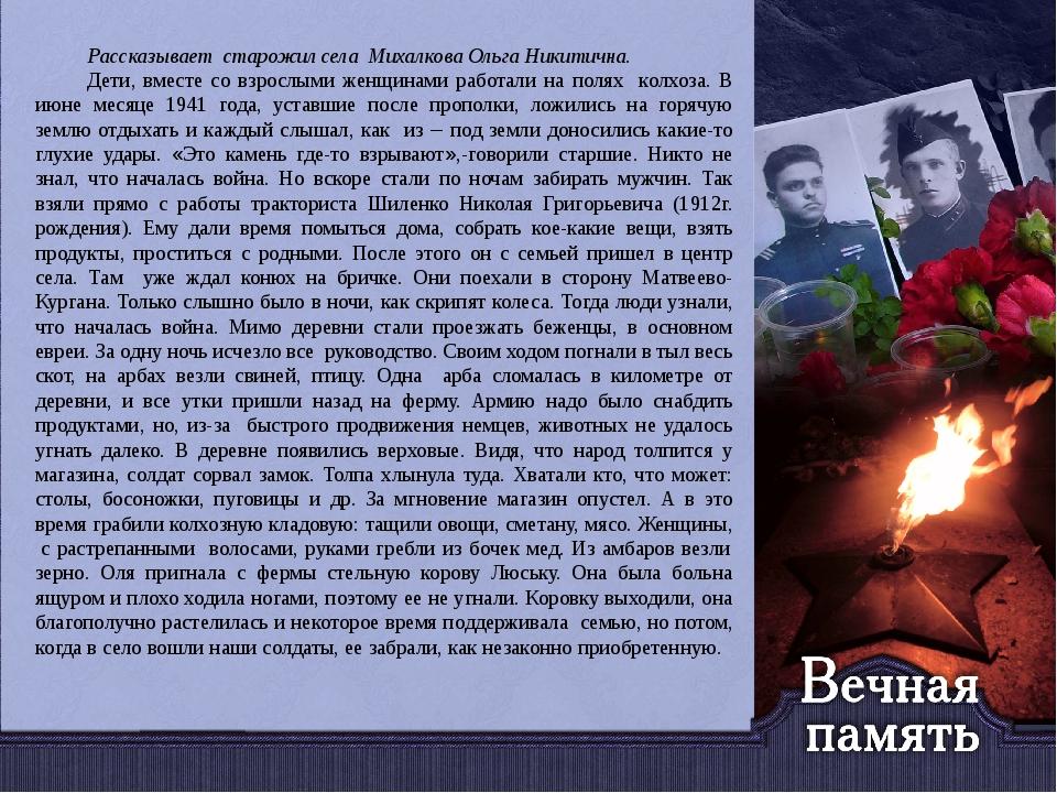 Рассказывает старожил села Михалкова Ольга Никитична. Дети, вместе со взросл...