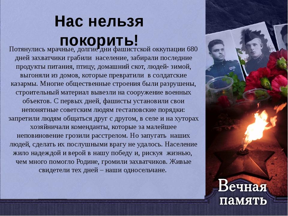Потянулись мрачные, долгие дни фашистской оккупации 680 дней захватчики граб...