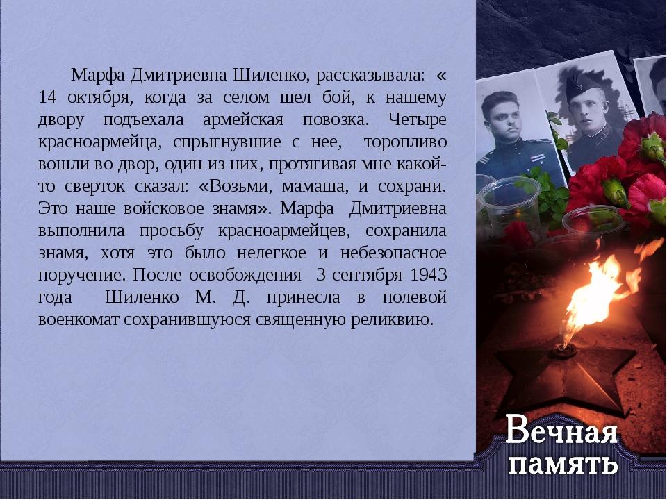 Марфа Дмитриевна Шиленко, рассказывала: « 14 октября, когда за селом шел бой...