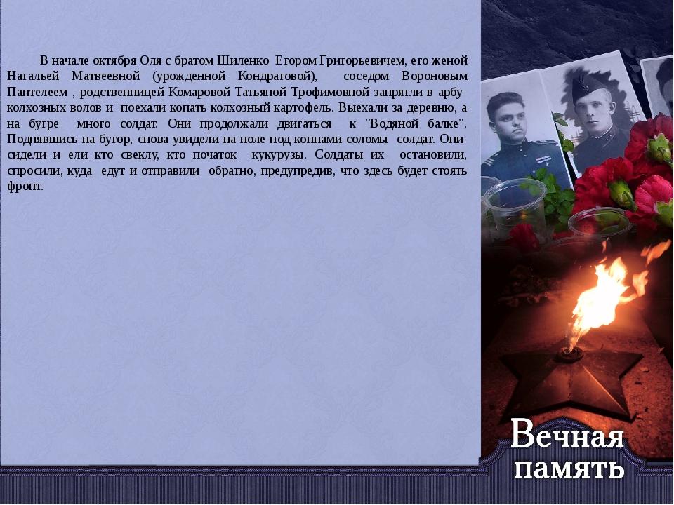 В начале октября Оля с братом Шиленко Егором Григорьевичем, его женой Наталь...