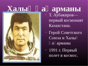 Халық ҚаҺарманы Т. Аубакиров—первый космонавт Казахстана. Герой Советского Со