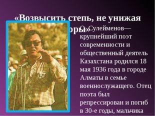 «Возвысить степь, не унижая горы» О. Сулейменов—крупнейший поэт современности