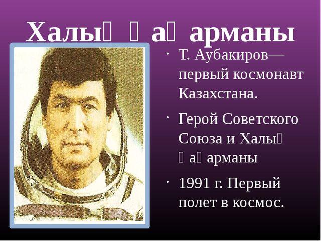 Халық ҚаҺарманы Т. Аубакиров—первый космонавт Казахстана. Герой Советского Со...