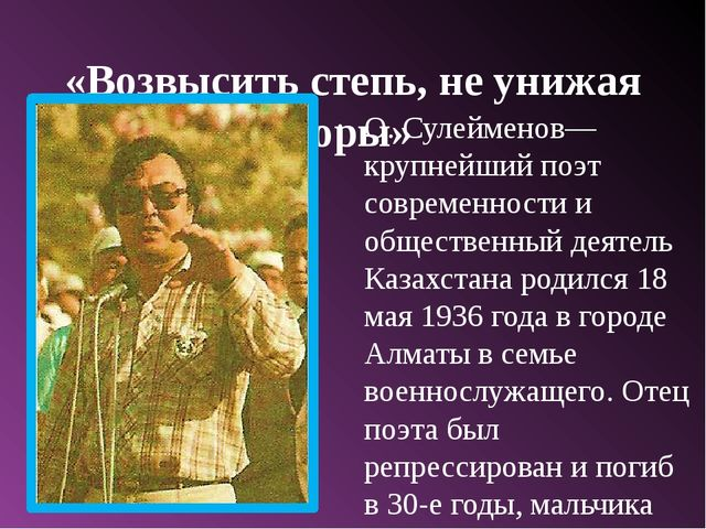 «Возвысить степь, не унижая горы» О. Сулейменов—крупнейший поэт современности...