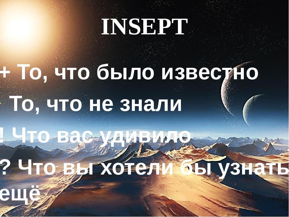 INSEPT + То, что было известно То, что не знали ! Что вас удивило ? Что вы хо...