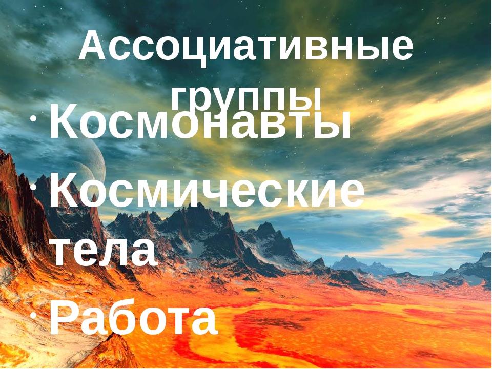 Ассоциативные группы Космонавты Космические тела Работа