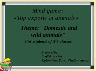 """Theme: """"Domestic and wild animals"""" Mind game: «Top experts in animals» For s"""