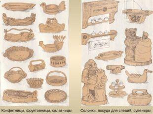 Конфетницы, фруктовницы, салатницы Солонки, посуда для специй, сувениры