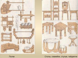 Полки Столы, скамейки, стулья, табуретки
