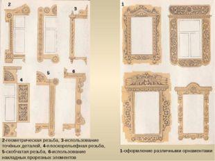 1-оформление различными орнаментами 2-геометрическая резьба, 3-использование