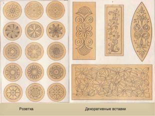 Розетка Декоративные вставки