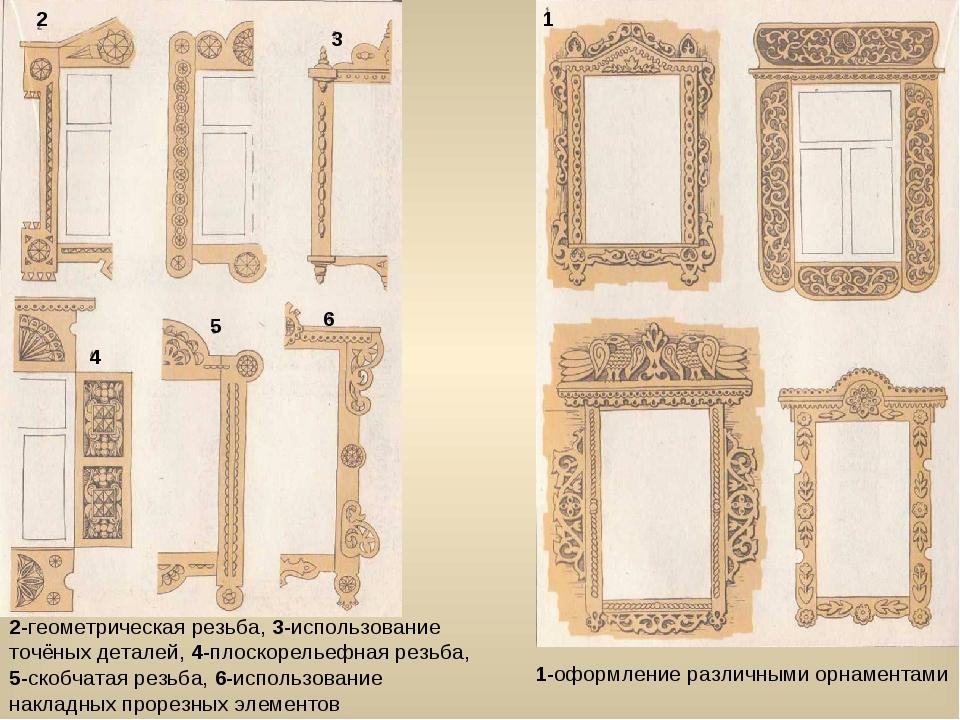 1-оформление различными орнаментами 2-геометрическая резьба, 3-использование...