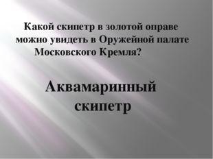Какой скипетр в золотой оправе можно увидеть в Оружейной палате Московского
