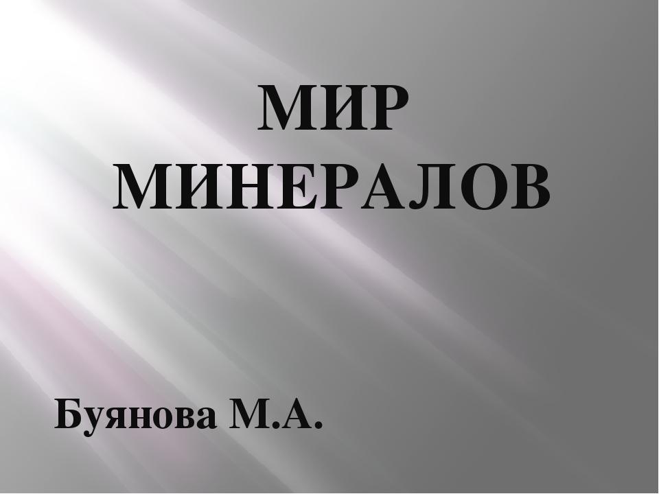 МИР МИНЕРАЛОВ Буянова М.А.