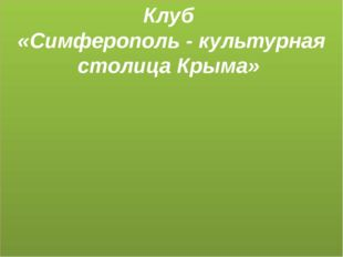 Клуб «Симферополь - культурная столица Крыма»