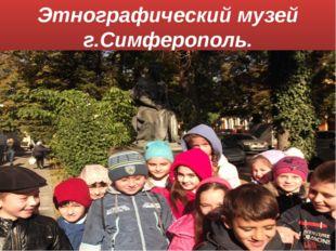 Этнографический музей г.Симферополь.