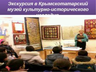 Экскурсия в Крымскотатарский музей культурно-исторического наследия.