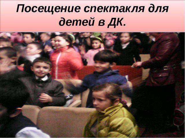 Посещение спектакля для детей в ДК.