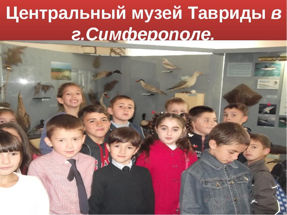 Центральный музей Тавриды в г.Симферополе.