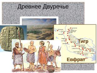 Древнее Двуречье Евфрат Тигр