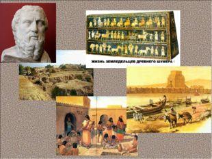Самыми крупными городами Двуречья были Ур и Урук. Все дома, дворцы и храмы с
