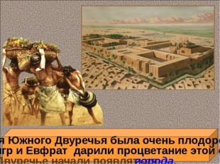 Земля Южного Двуречья была очень плодородна. Реки Тигр и Евфрат дарили процв