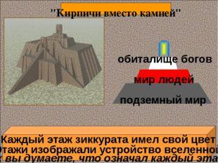 Глиняные таблички хорошо сохранились , и по ним ученые узнали о жизни шумеро