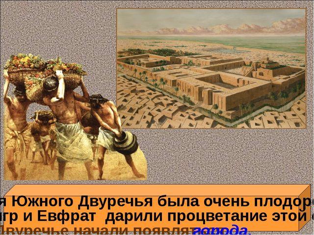 Земля Южного Двуречья была очень плодородна. Реки Тигр и Евфрат дарили процв...