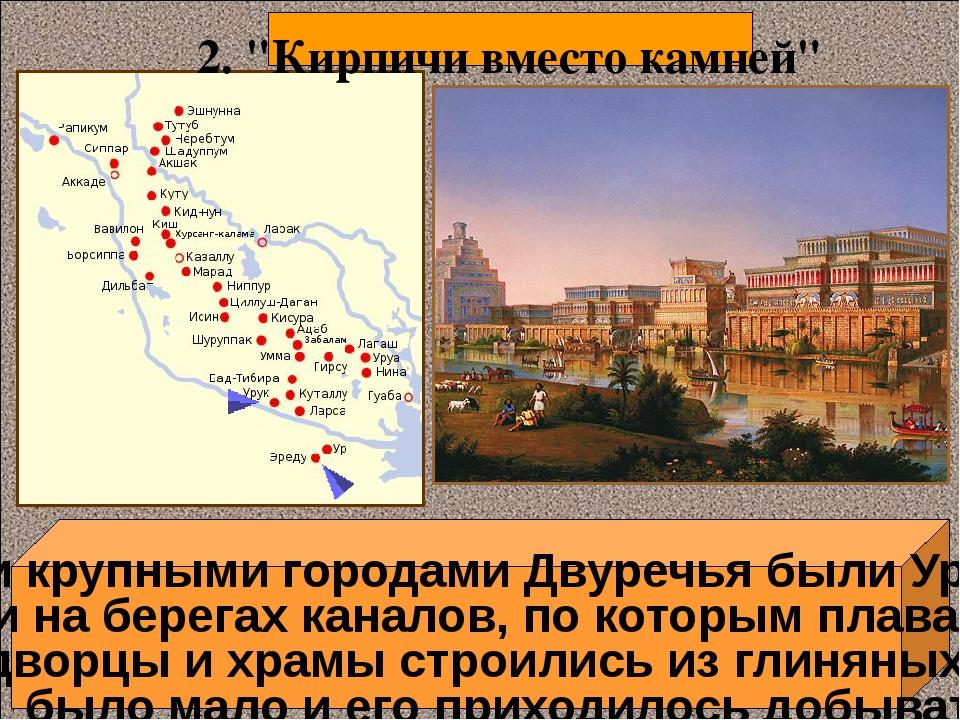 Каждый этаж зиккурата имел свой цвет Этажи изображали устройство вселенной К...