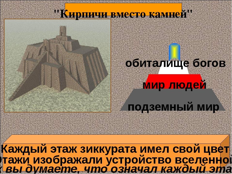 Глиняные таблички хорошо сохранились , и по ним ученые узнали о жизни шумеро...