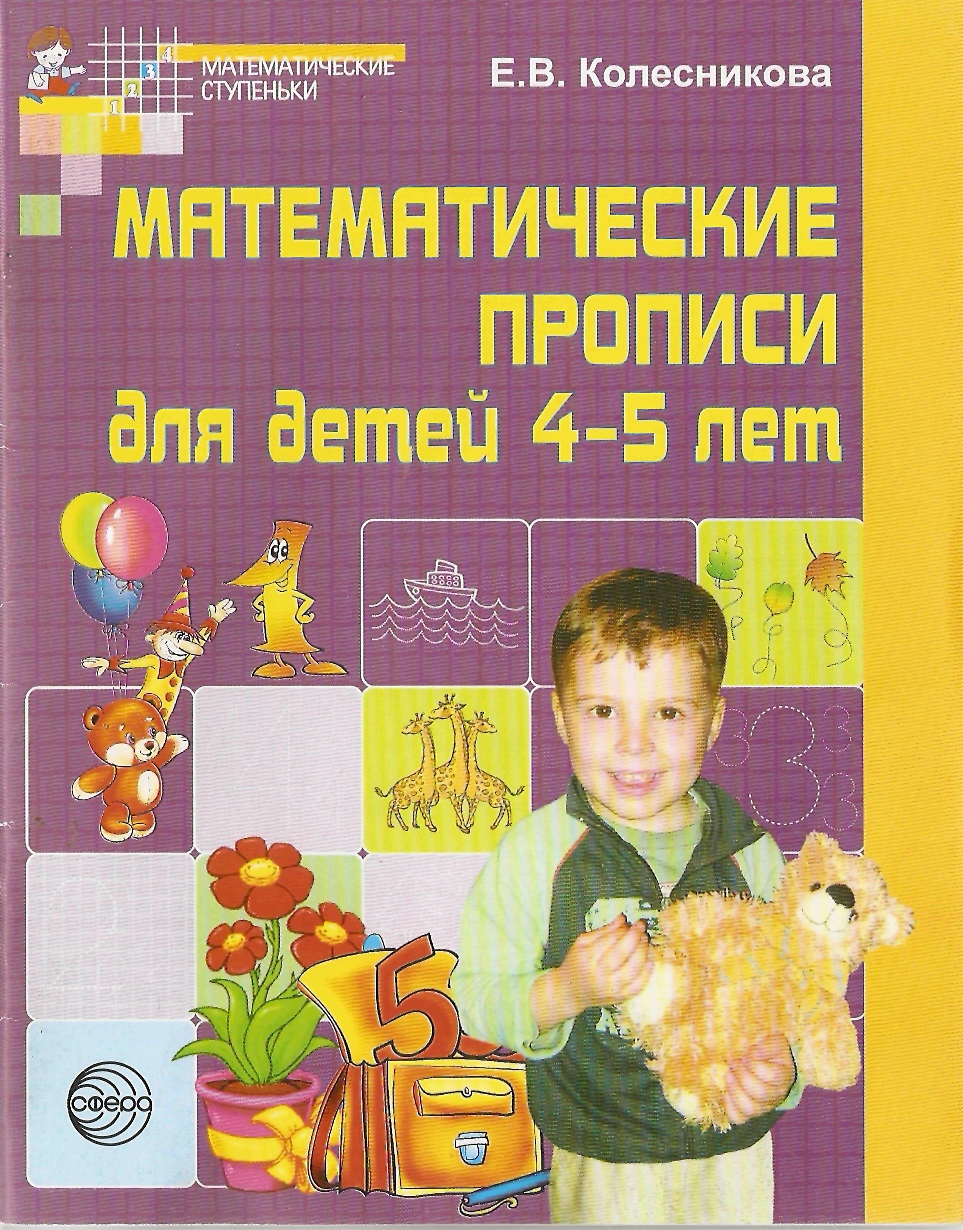 Картинки по запросу математические прописи колесникова 4-5