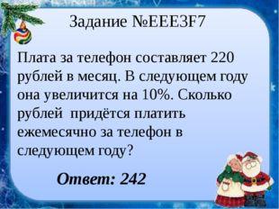 Задание №EEE3F7 Плата за телефон составляет 220 рублей в месяц. В следующем