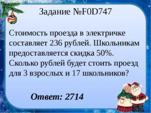 Задание №F0D747 Стоимость проезда в электричке составляет 236 рублей. Школьни