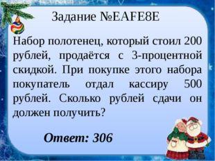 Задание №EAFE8E Набор полотенец, который стоил 200 рублей, продаётся с 3-про