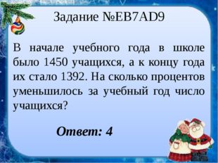 Задание №EB7AD9 В начале учебного года в школе было 1450 учащихся, а к концу