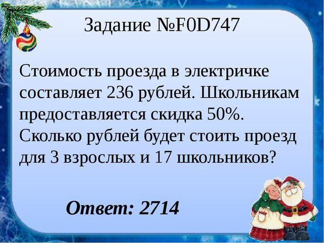 Задание №F0D747 Стоимость проезда в электричке составляет 236 рублей. Школьни...